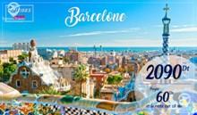 voyage BARCELONE spécial Vacances Octobre 2018